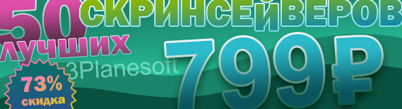 Special Offer - Top 50 screensavers for just $79!